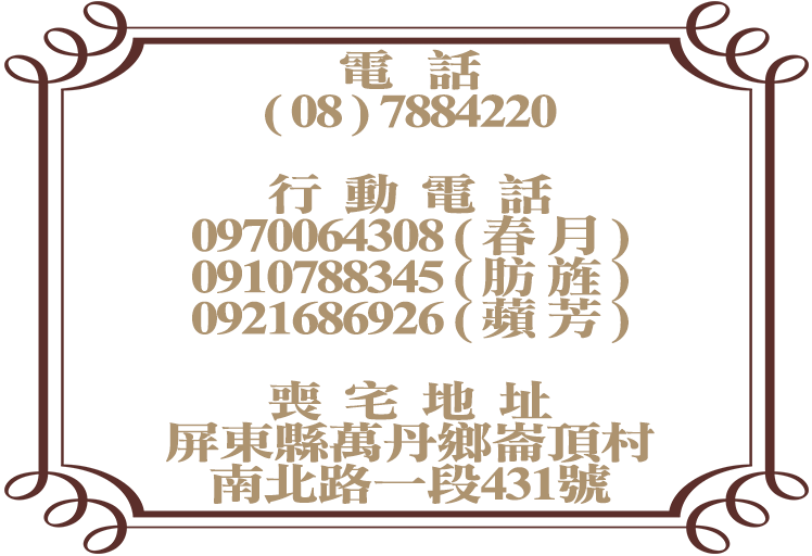 -家屬聯絡資訊-2.png