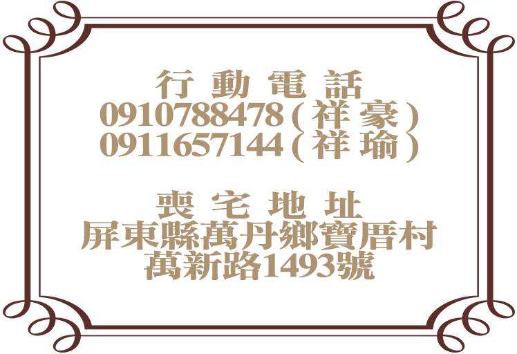 -家屬聯絡資訊-3.png