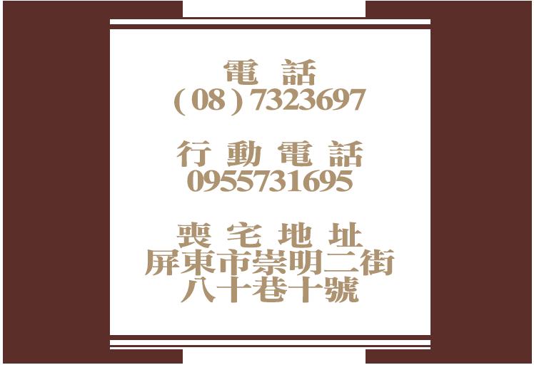 -家屬聯絡資訊-5.png