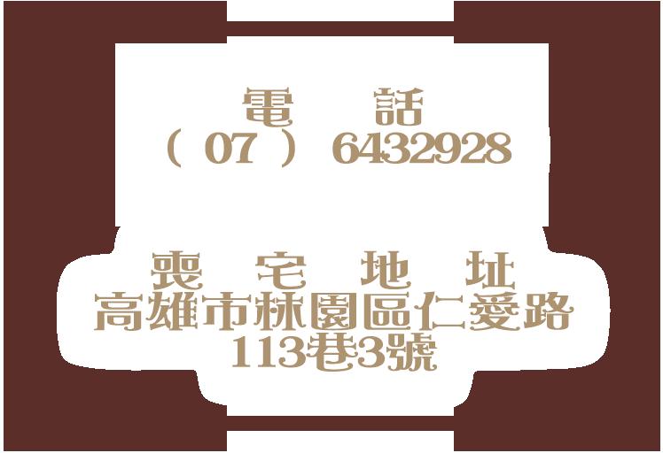 -家屬聯絡資訊-1.png