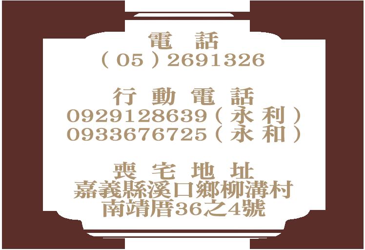 -家屬聯絡資訊.png